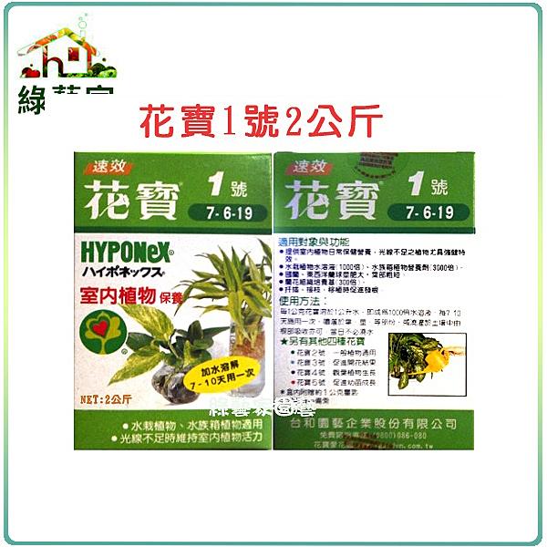 【綠藝家】花寶1號2公斤
