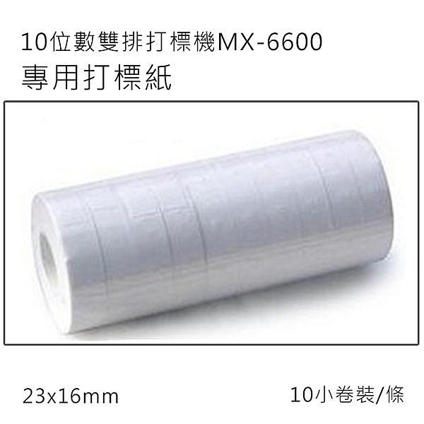 小資創業好幫手雙排10位數專用空白打標機MX-6600專用標籤紙 標價紙 打標紙
