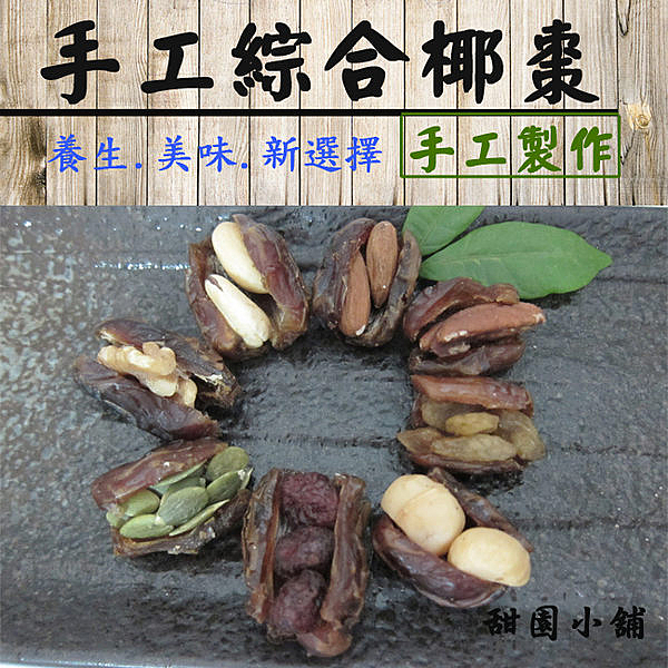 手工綜合椰棗 150g/份【甜園】