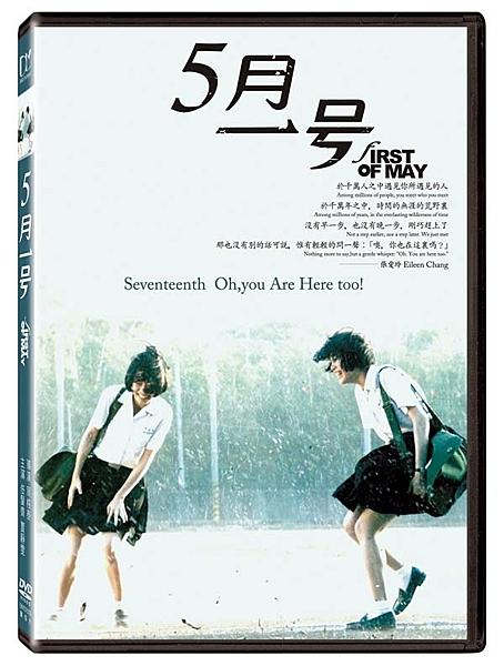 【停看聽音響唱片】【DVD】5月一號