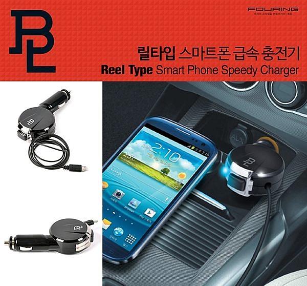 車之嚴選 cars_go 汽車用品【DA855】韓國FOURING 1.2A microUSB伸縮捲線式1m 點煙器智慧型手機充電器