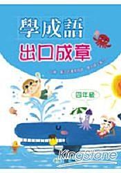 學成語出口成章(四年級)