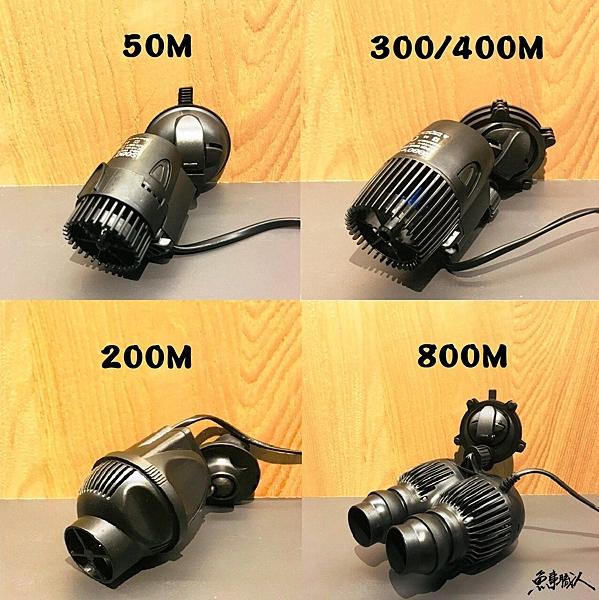 SOBO 松寶【造浪馬達 WP-50M (1000L~3000L)】造浪馬達/造浪機/造浪泵/打浪泵 魚事職人