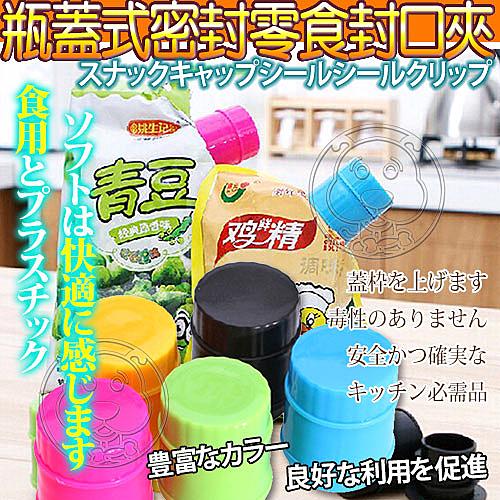 【培菓平價寵物網】居家dyy》瓶蓋式零食食品保鮮密封封口夾多色隨機出貨1個