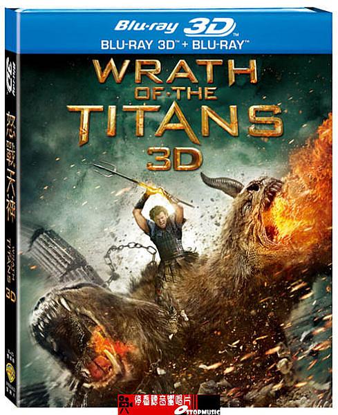 【停看聽音響唱片】【BD】怒戰天神 3D+2D 雙碟版