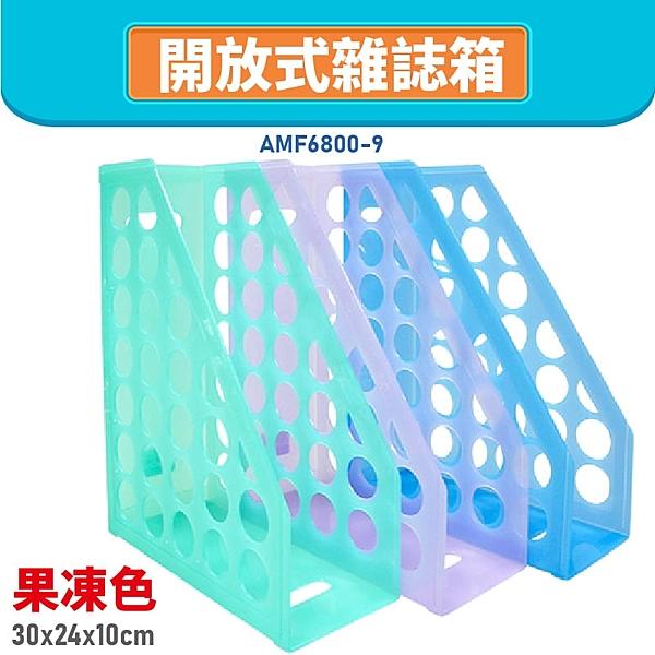 【辦公嚴選】AMF6800-9 果凍色開放式雜誌箱 書架 公文架 雜誌架 雜誌箱 資料架 檔案架 文件架 文具