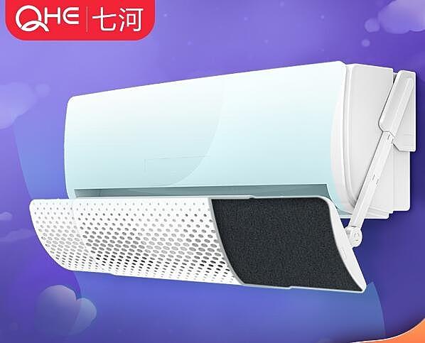 空調擋風板 七河空調擋風板防直吹罩遮風出風口檔板空調盾導風板月子擋冷 交換禮物