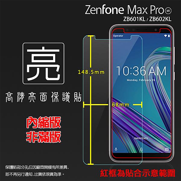 ◆亮面螢幕保護貼 ASUS 華碩 ZenFone Max Pro (M1) ZB601KL/ZB602KL X00TD X00TDB 保護貼 軟性 亮貼 亮面貼 保護膜
