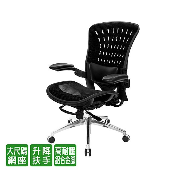 GXG 短背全網 電腦椅 (鋁腳/升降扶手) TW-81Z8 LU1
