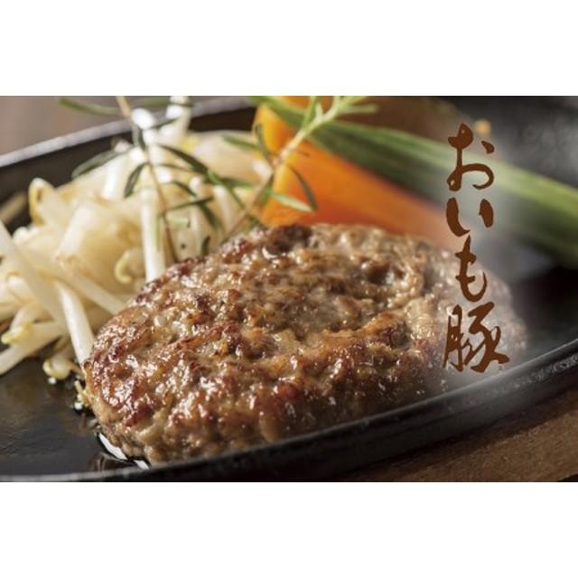都城産「おいも豚」ハンバーグ(プレーン・チーズ 各8個)