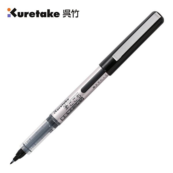 【吳竹】 筆風攜帶型軟筆 (黑色) /支 LS1-10S