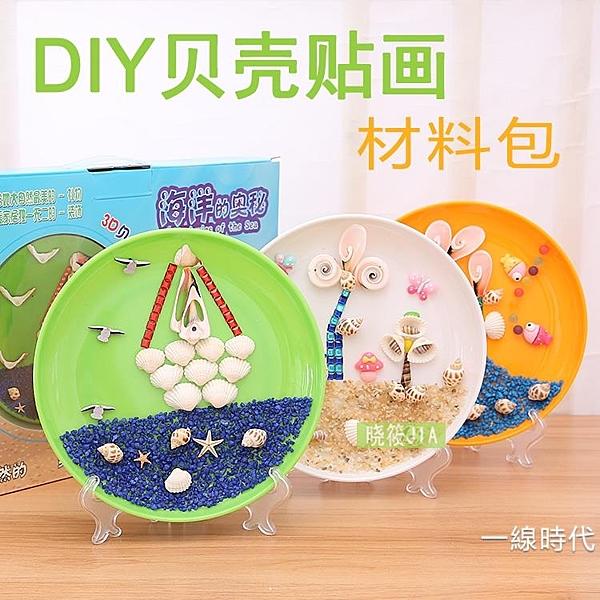 兒童益智手工DIY天然貝殼海螺貼畫材料包 創意手工粘貼圓盤畫禮物【【八折搶購】】
