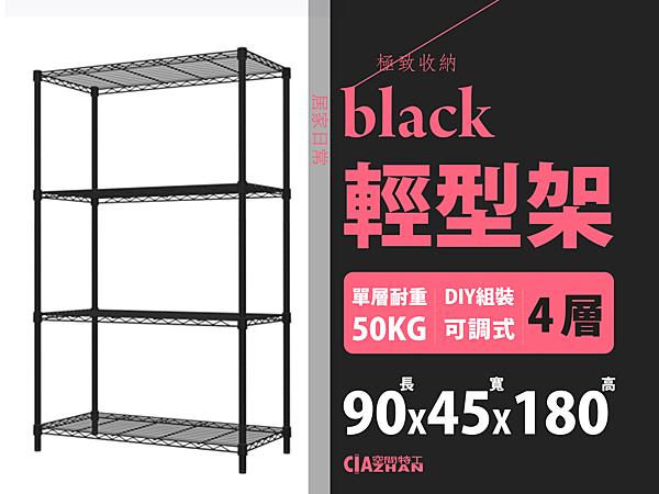 空間特工 烤漆黑 鐵架 90x45x180 輕型四層置物架 波浪架 鐵力士架 層架 書架LB9045D4
