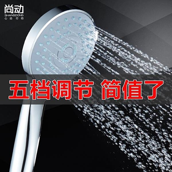 蓮蓬頭五檔淋浴噴頭浴室增壓淋雨沐浴花灑噴頭套裝熱水器手持洗澡蓮蓬頭【特價】