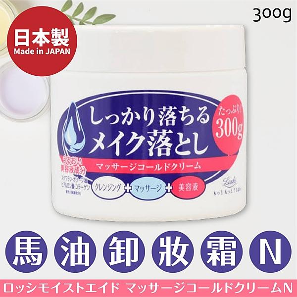 日本【Loshi】馬油卸妝霜N 300g