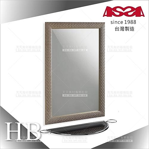 台灣亞帥ASSA | HB典雅飾紋美髮鏡台(4色)[56366]開業設備