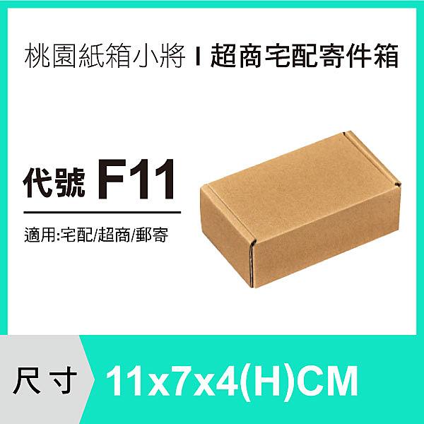 披薩盒【11X7X4 CM】【200入】小紙箱 紙盒 超商紙箱 掀蓋紙箱