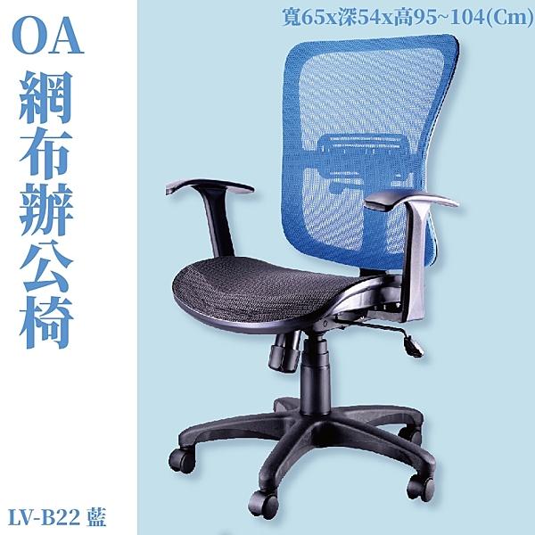 LV-B22 OA辦公網椅 藍 高密度直條網背 特網座 辦公椅 辦公家具 主管椅 會議椅 電腦椅