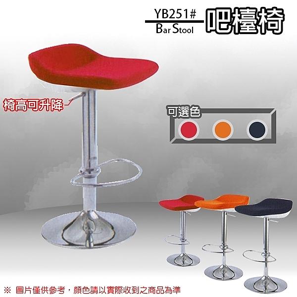 【 C . L 居家生活館 】Y214-1 YB251# 吧檯椅(紅)