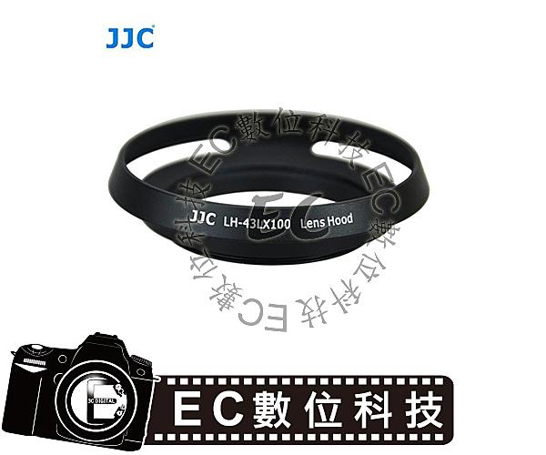 【EC數位】JJC Panasonic Leica Typ 109專用 DMC-LX100 太陽罩 萊卡型金屬遮光罩