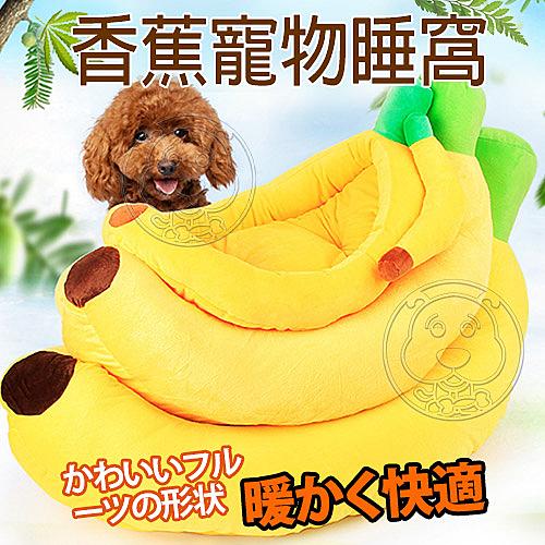 【培菓平價寵物網】DYY》可拆洗水果系列香蕉寵物睡窩-大(82*50*15cm)