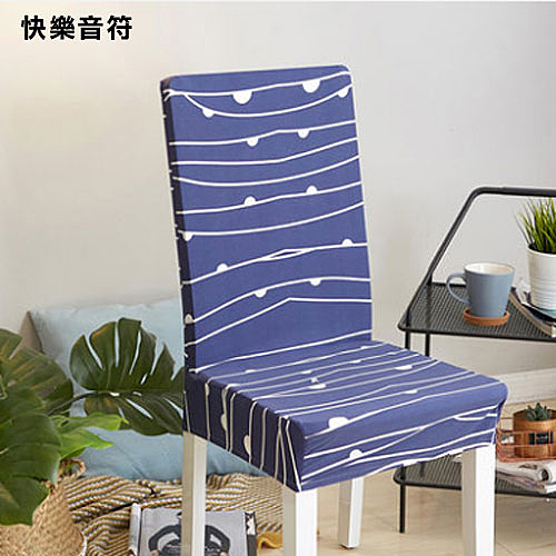 現代簡約全包式彈力椅套 椅子套 餐椅套 四腳椅套 清新系列2