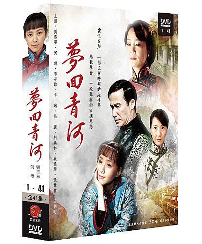 夢回青河(全) ∞DVD ( 劉雪華/何琳/李琳/李子雄/苗圃 )