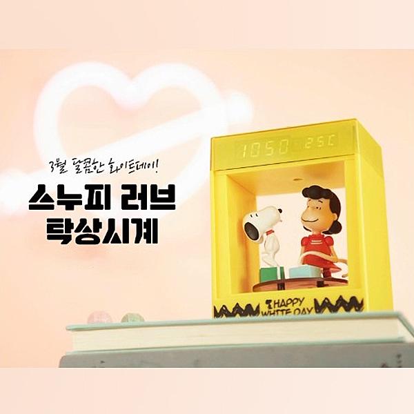 韓國 GS25 x 史努比 Snoopy 立體公仔 限定聯名電子鐘/鬧鐘/時鐘