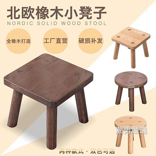 純實木小凳子實木小板凳兒童成人家用木頭換鞋凳小木凳茶幾矮凳xw