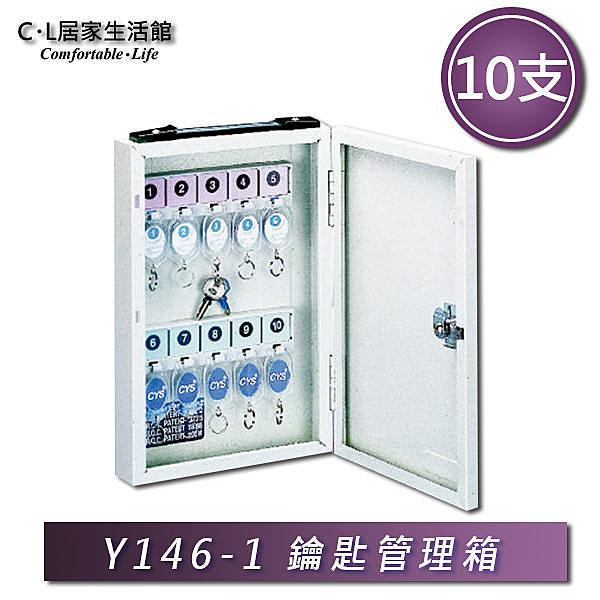 【 C . L 居家生活館 】Y146-1 鑰匙管理箱10支(K-10)/鑰匙箱/鎖匙箱/鑰匙收納箱