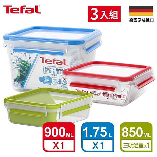 Tefal法國特福 德國EMSA原裝 無縫膠圈-正方形收納三件組