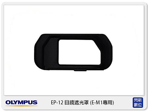 需預訂! OLYMPUS EP-12 原廠目鏡遮光罩 眼罩 ( EP12,OMD EM1專用)