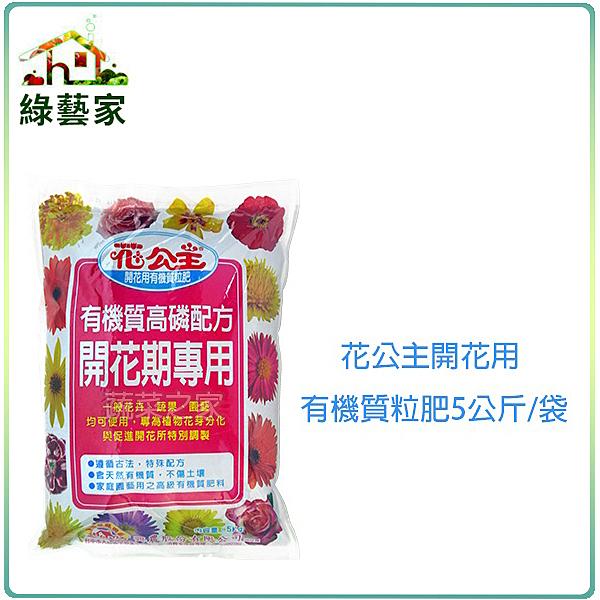 【綠藝家002-B30】花公主開花用有機質粒肥5公斤/袋