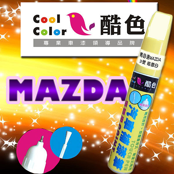 (特價品) MAZDA 馬自達汽車專用,酷色汽車補漆筆,各式車色均可訂製,車漆修補,專業色號調色