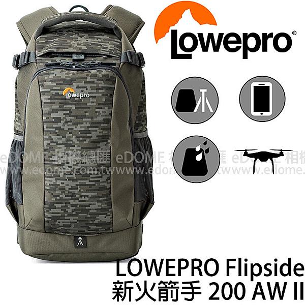 LOWEPRO 羅普 Flipside 200 AW II 新火箭手 迷彩 後背相機包 (3期0利率 免運 台閔公司貨) 空拍機包 LP37126