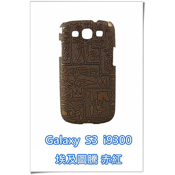 [ 機殼喵喵 ] Samsung Galaxy S3 i9300 手機殼 三星 外殼 埃及圖騰 赤紅