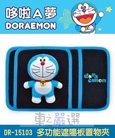 車之嚴選 cars_go 汽車用品【DR-15103】日本 哆啦A夢 小叮噹 Doraemon 多功能遮陽板 套夾 置物袋