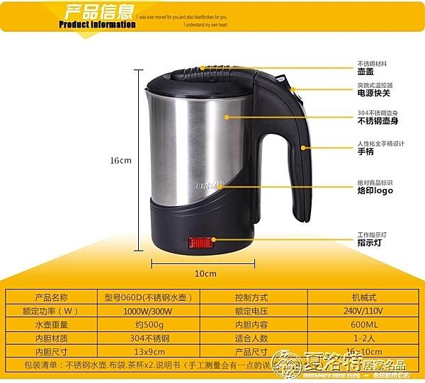 BRiki歐洲旅行電熱水壺小型110V-240V日本德國出國用便攜式燒水壺 夏季上新