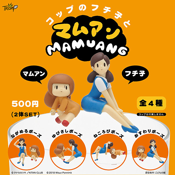 芒姆安妹妹為泰國漫畫作品n可愛外表之外也帶有大人的成熟感n共4款 皆附蛋殼、蛋紙n日本正版授權商品