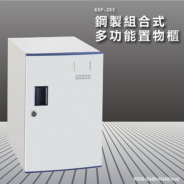『100%台灣製造』大富 KDF-203 多用途鋼製組合式置物櫃 衣櫃 鞋櫃 置物櫃 零件存放分類