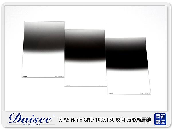 【分期0利率,免運費】Daisee X-AS NANO GND 100X150mm 反向 方形漸層鏡 漸變灰 ND16 (公司貨)
