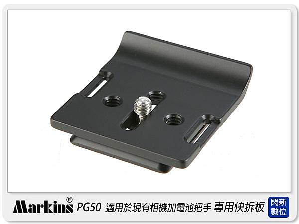 【分期0利率】Markins PG-50 / PG50 快拆板 (適用於現有相機加電池把手 相機專用 快板)
