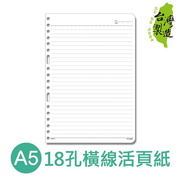 珠友 NB-25206 A5/25K18孔活頁紙(橫線)(80磅)80張(適用4.20孔夾)