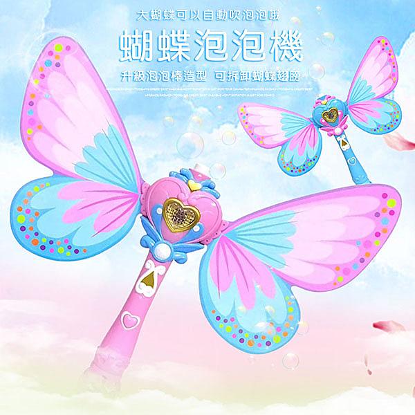 【888便利購】蝴蝶翅膀聲光音樂泡泡槍吹泡泡(連續式)