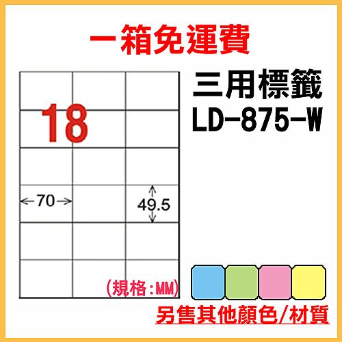 免運一箱 龍德 longder 電腦 標籤 18格 LD-875-W-A  (白色) 1000張 列印 標籤 雷射 噴墨  出貨 貼紙