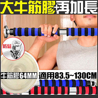 加長旗艦型大圈仔室內健身門框上吊單心槓運動伏地挺身引體向上另售仰臥板彈力繩健美輪TRX-1