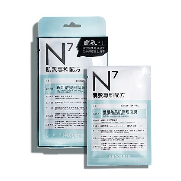 霓淨思 N7 近距離美肌調理面膜4入【寶雅】