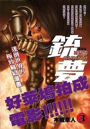 銃夢新裝版3 武鬥祭