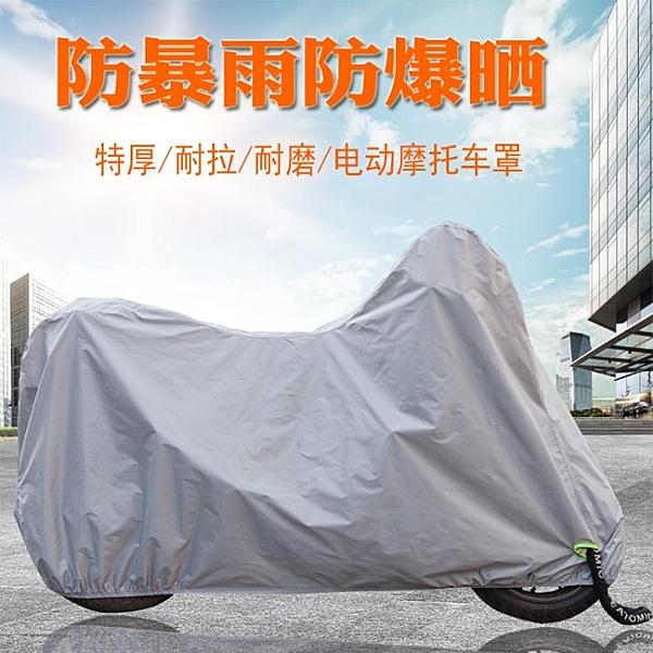 電動摩托車防曬罩摩托車車罩雨罩防水防雨防塵遮陽電瓶車罩車衣厚