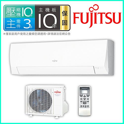 【FUJITSU富士通】優級L系列變頻冷專分離式冷氣 ASCG028JLTB/AOCG028JLTB(含基本安裝+舊機處理)